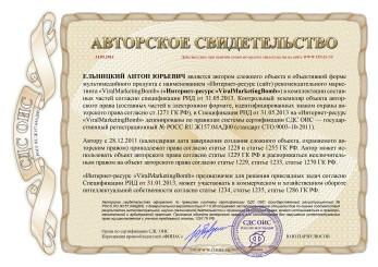 Ельницкий Антон Юрьевич
