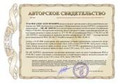 Зубачев Александр Викторович