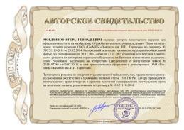Мордвинов Игорь Геннадьевич