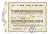Ермолаев Андрей Юрьевич