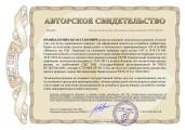 Правидло Михаил Натанович
